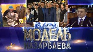 Документальный фильм «Модель Назарбаева»
