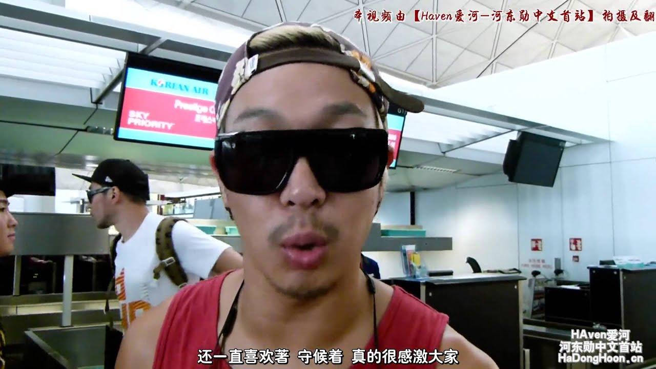 【HAven 愛河 河東勳中文首站】130825 Haha給各位中國粉絲 - YouTube