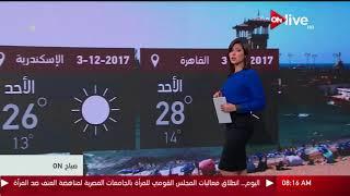 صباح ON - النشرة الجوية - حالة الطقس اليوم في مصر وبعض الدول العربية - الأحد 3 ديسمبر 2017
