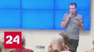 В избирательном штабе Сергея Собянина волонтеры прошли специальное обучение - Россия 24