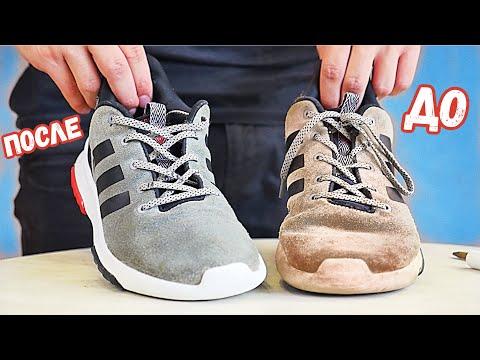 ВОССТАНОВИЛ КРОССОВКИ ДО ИДЕАЛА ЗА 200 РУБЛЕЙ! | Как восстановить (почистить) кроссовки дома?!