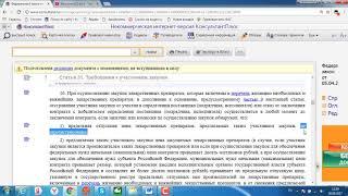 Статья 31 ч 9 по 12 конспект