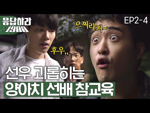 Reply1988 Manly Ryu Jun-yeol, A Thrilling One Shot To 'Crazy Dog' 151107 EP2