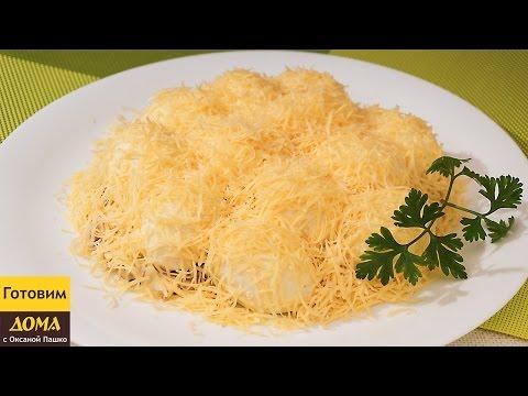 Невероятно вкусный салат Рафаэлло | ГОТОВИМ ДОМА с Оксаной Пашко