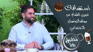 أنس حمد - تدوين الطعام عبر مواقع التواصل الاجتماعي