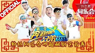 "[ENG SUB] Running Man S3EP13 ""The Spring Festival SP"" 20160208【ZhejiangTV HD1080P】"