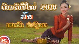 ຕ້ອນຮັບປີໃໝ່ 2019 - เพลงลาวม่วนๆ,  ເພງລາວໃຫມ່ລ່າສຸດ, ເສບສົດເພງລາວ เสบสดเพลงลาว 2018 LAOS MUSIC 2019