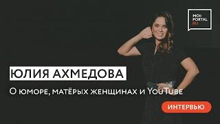 Интервью с Юлией Ахмедовой: о юморе, матёрых женщинах и YouTube