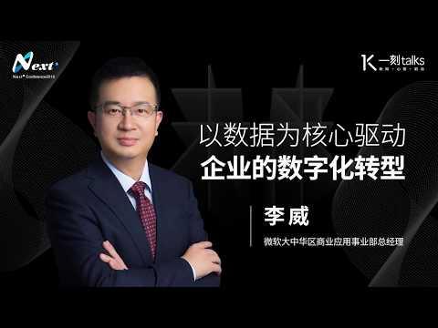 一刻talks |李威:数字化转型如何催生商业创新