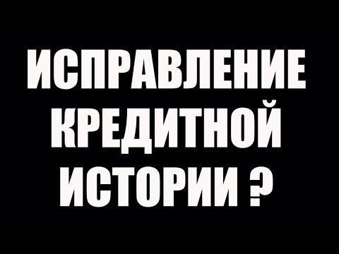 как очистить свою кредитную историю украина