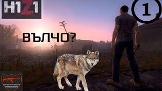 H1Z1 ep1 [BG] - Вълчо?
