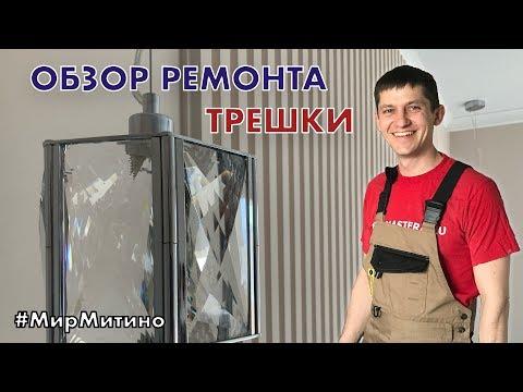 "Ремонт трехкомнатной квартиры ЖК ""Мир Митино"""