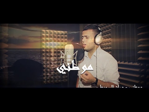 Murad Swaity - Mawtini (Official Clip) / مراد السويطي - موطني
