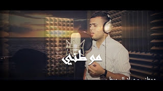 Repeat youtube video Murad Swaity - Mawtini (Official Clip) / مراد السويطي - موطني