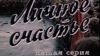 Личное счастье (1977). 5-я серия. Художественный фильм @Телеканал Культура