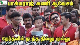 திருட்டுத்தனம் பண்றாங்க...!Bhagyaraj அணி ஆவேசம்  | isari ganesh | Nadigar Sangam Election