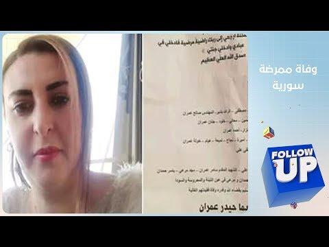 وفاة ممرضة سورية في ظروف غامضة و نظام أسد يتستر على الأسباب خوفا من كورونا  - 19:59-2020 / 3 / 12