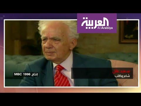 مرايا: مسيحيو لبنان والسعودية .. عهد طيب