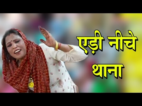 Aidi Niche Thana || Latest Haryanvi Ladies Geet Song 2017 || Superline Video