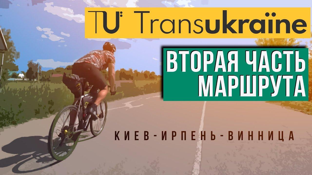 TransUkraine - прокладываем маршрут второго этапа [Ирпень-Винница]
