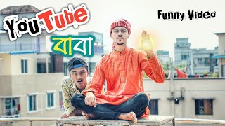 Youtube বাবা | New Bangla Funny Video 2018 | Arafat RH | Young Star of BD