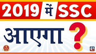 2019 में SSC  आएगा की नहीं ???   आज तक की सबसे बड़ी खबर   MUST WATCH