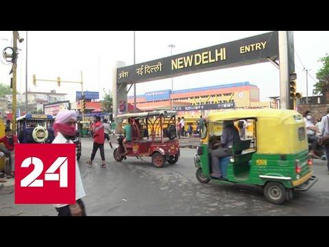 Счет идет на миллионы: пугающая статистика заражения коронавирусом в Индии - Россия 24
