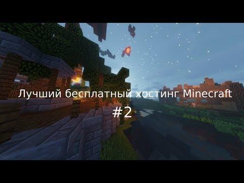 Бесплатные хостинги для игры майнкрафт бесплатный хостинг для сайта в украине