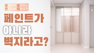 [알쓸인잡] 페인트칠 한 듯한 벽지, LG 리얼 페인팅…