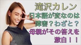 滝沢カレンさんは、バラエティ番組で披露したおかしな日本語が話題とな...