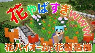 【カズクラ】花バイオームで花製造機作ったらやばかったwww マイクラ実況 PART729