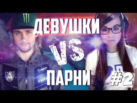видео: Девушки vs Парни (#2 lina)