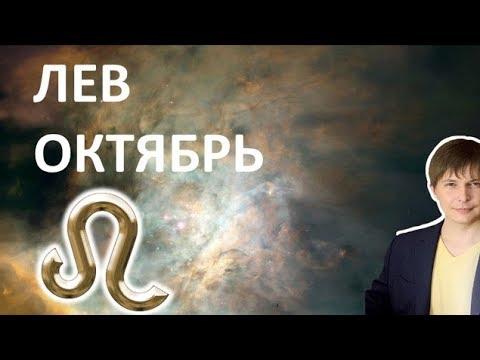 ЛЕВ гороскоп на октябрь 2018 / Астропрогноз Павел Чудинов