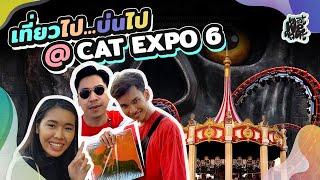 เที่ยวไป...บ่นไป @ Cat Expo 6