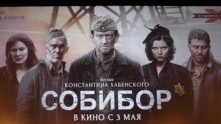 СОБИБОР фильм | КОНСТАНТИН ХАБЕНСКИЙ