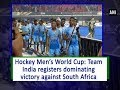 Hockey Men's World Cup: Team India registers dominating victory against South Africa - #Sports News