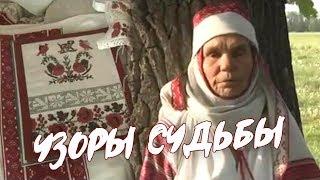 УЗОРЫ СУДЬБЫ   УЗОРЫ ЛЁСУ   Документальный фильм   Бел. яз