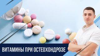 видео Витамины при остеохондрозе