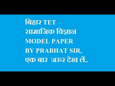 bihar tet 2017 social science part-1