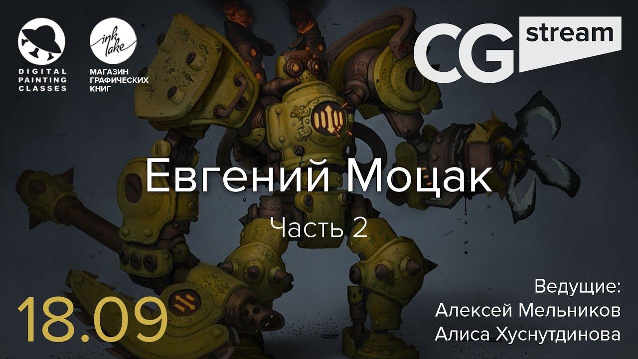 CG Stream. Евгений Моцак. Часть 2