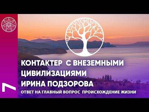 #7 Контактёр с внеземными цивилизациями Ирина Подзорова: ответ на главный вопрос