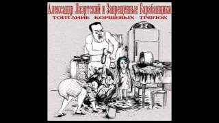 Лаэртский и запрещённые барабанщики - Штаны от Армани mp3