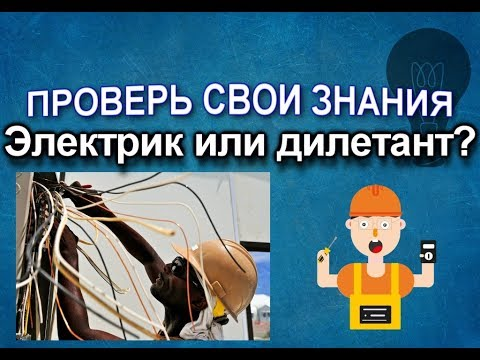 ТЕСТ 1 для электрика  Test For The Electrician From Russia