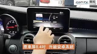 Benz W205 C300 原車8.4吋螢幕,銓宏用原車螢幕升級影音平板功能。
