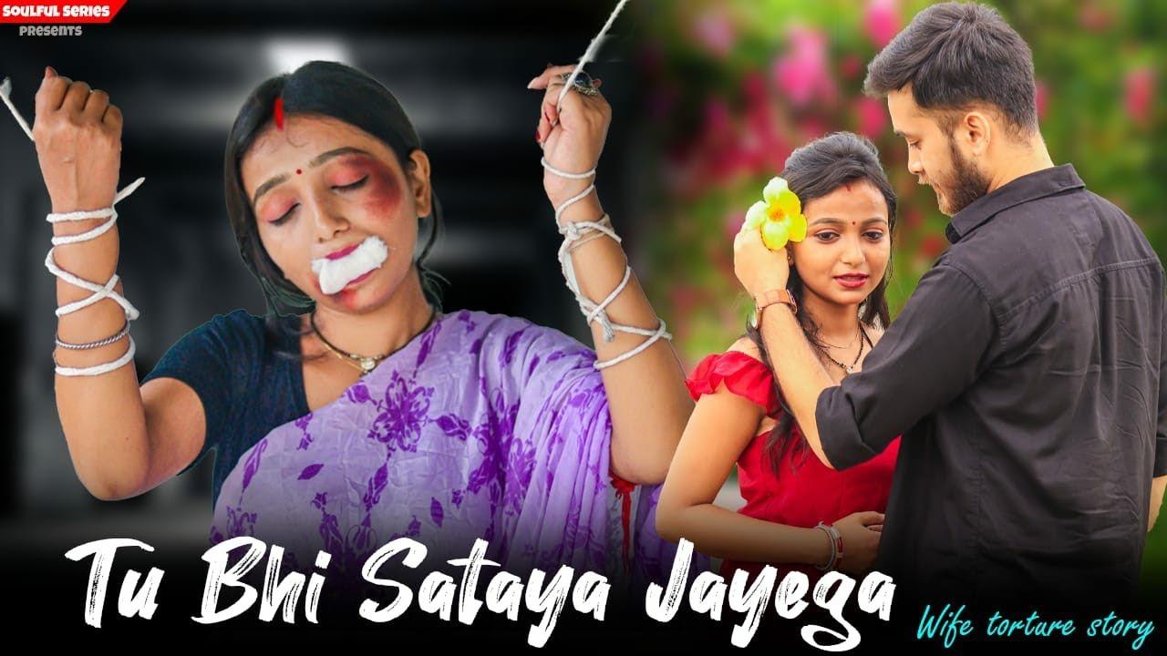 Tu Bhi Sataya Jaega | Zulmi Pati Story | Husband Wife Story | Emotional Story |Song | Soulful Series