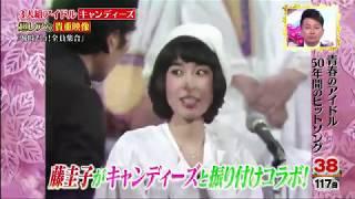 8時だよ全員集合 藤圭子&キャンディーズ キャンディーズ TDK CM 1977.