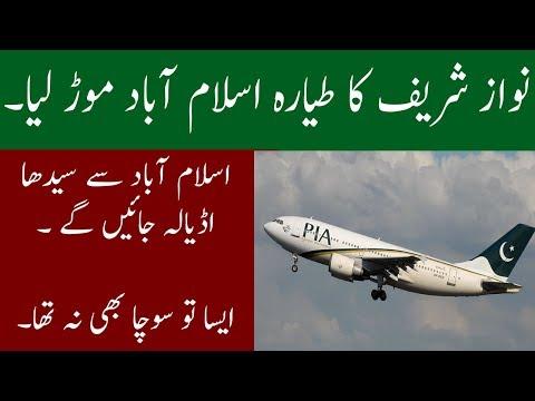 Nawaz Shreef Will Land At Islamabad Airport | Game Change