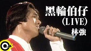 林強 Lin Chung(Lim Giong)【黑輪伯仔 The Snack Vender】…