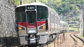 【セノハチ試運転‼】JR西日本 227系電車 [S?編成]+[S?編成]+[A48編成] 試運転‼