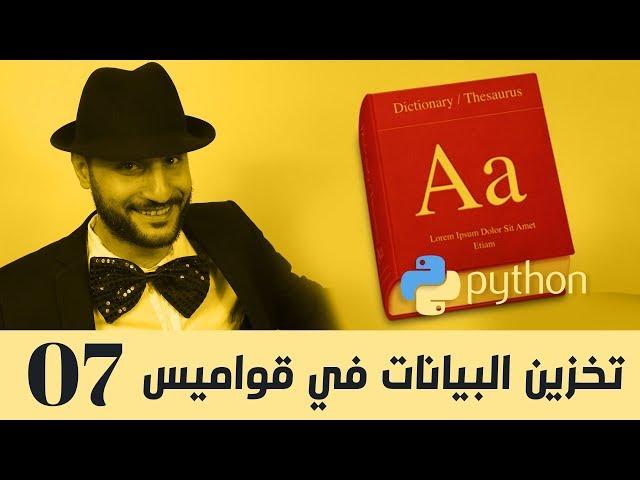 07 - بايثون بالعربي - القواميس وتجميع البيانات